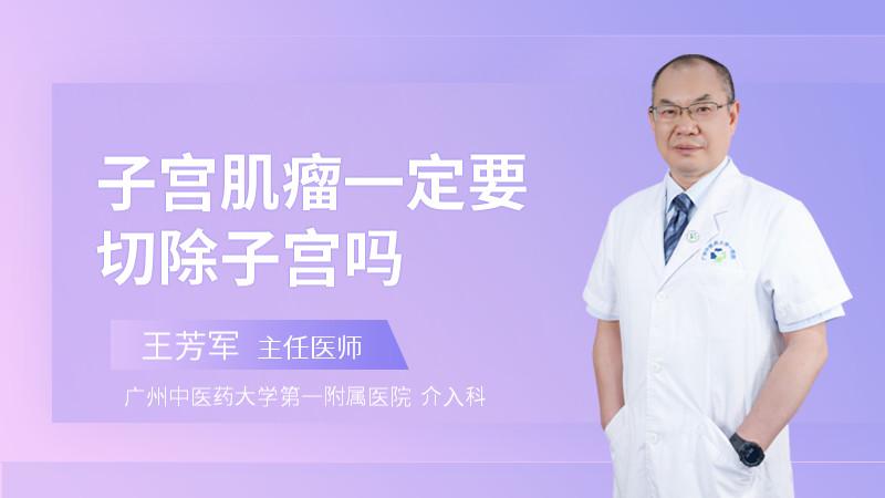子宫肌瘤一定要切除子宫吗