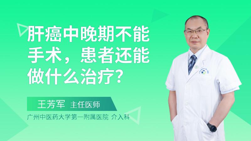 肝癌中晚期不能手术,患者还能做什么治疗?