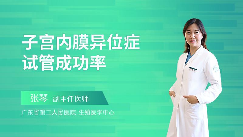 子宫内膜异位症试管成功率