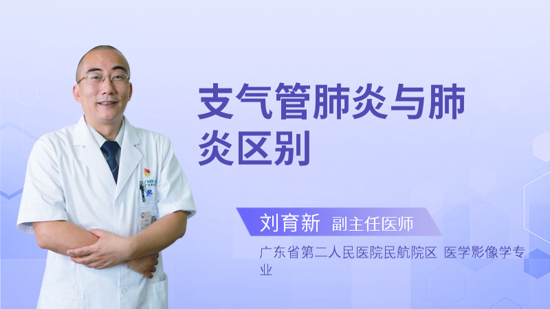 支气管肺炎与肺炎区别