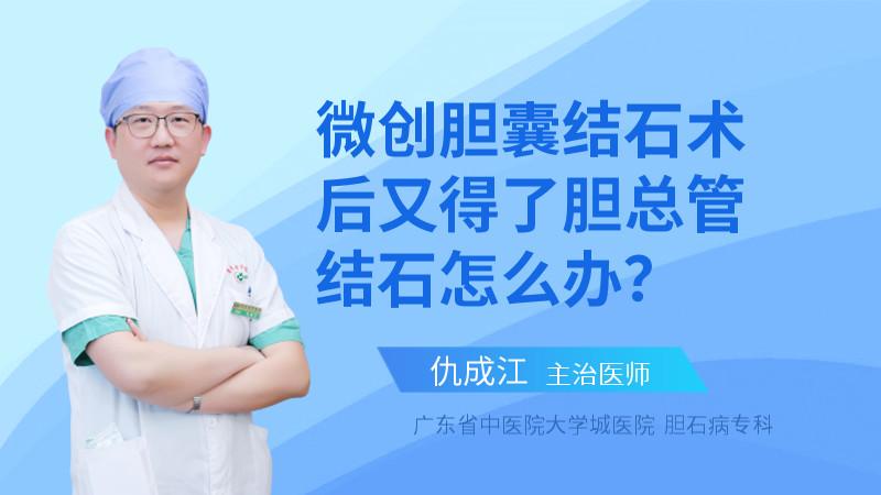 微创胆囊结石术后又得了胆总管结石怎么办?