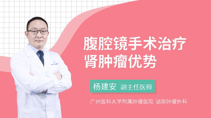 腹腔镜手术治疗肾肿瘤优势