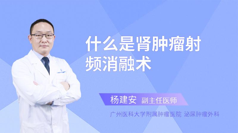 什么是肾肿瘤射频消融术
