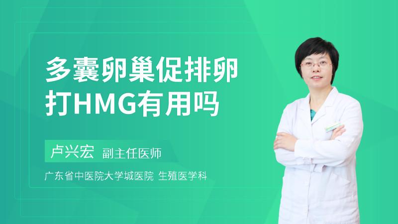 多囊卵巢促排卵打HMG有用吗