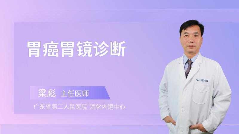 胃癌胃镜诊断