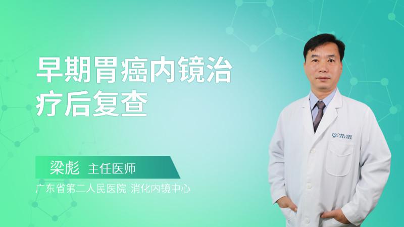 早期胃癌内镜治疗后复查