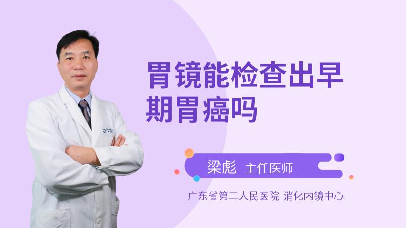 胃镜能检查出早期胃癌吗