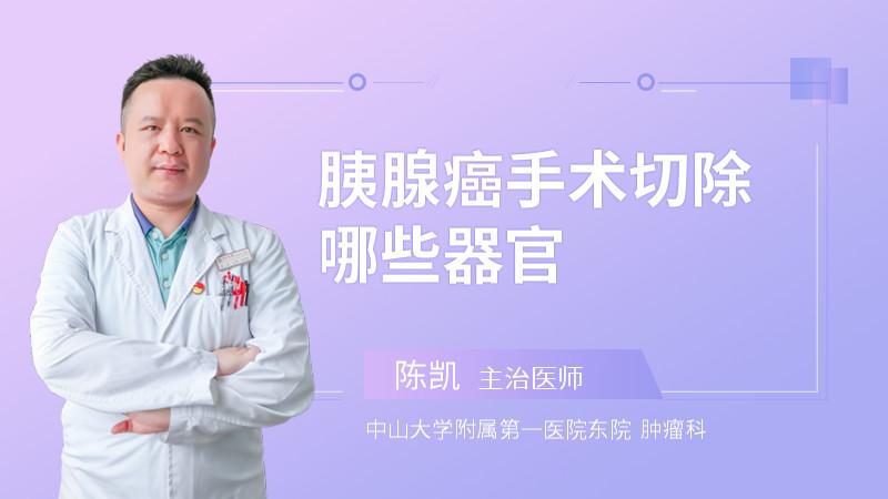胰腺癌手术切除哪些器官