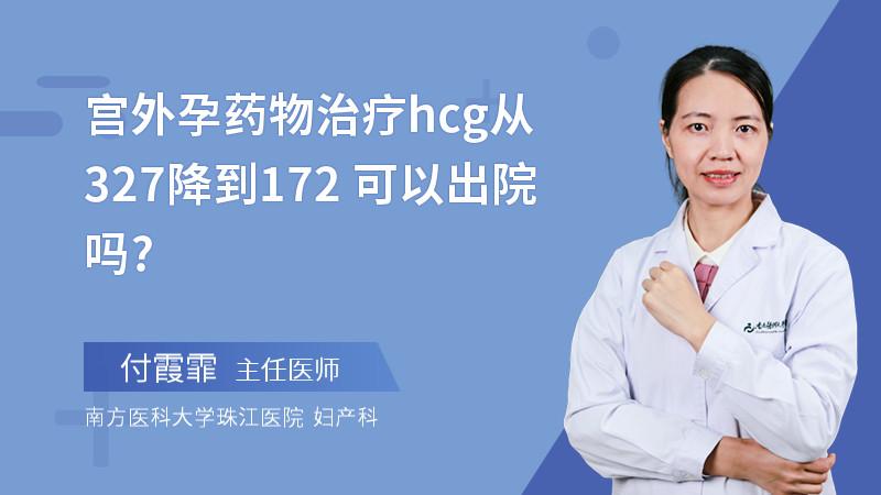 宫外孕药物治疗hcg从327降到172 可以出院吗?