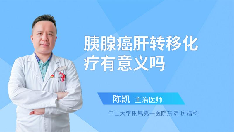 胰腺癌肝转移化疗有意义吗
