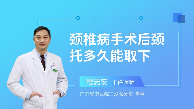 颈椎病手术后颈托多久能取下