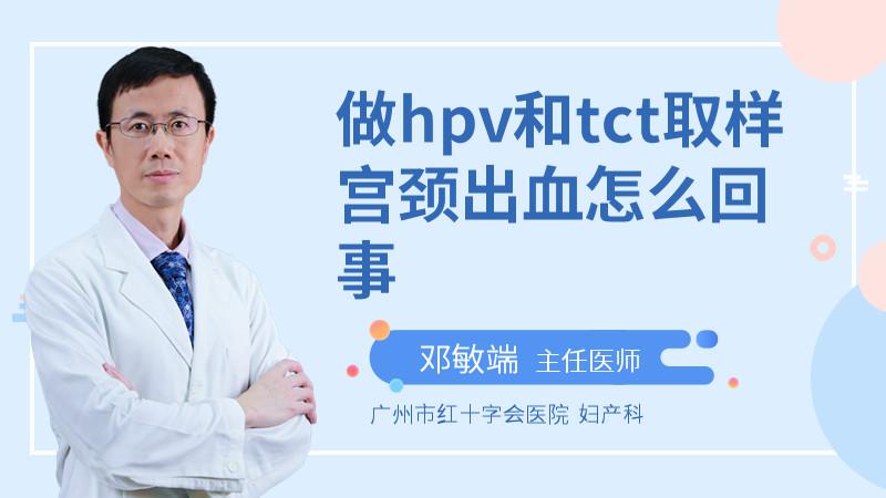 做hpv和tct取样宫颈出血怎么回事