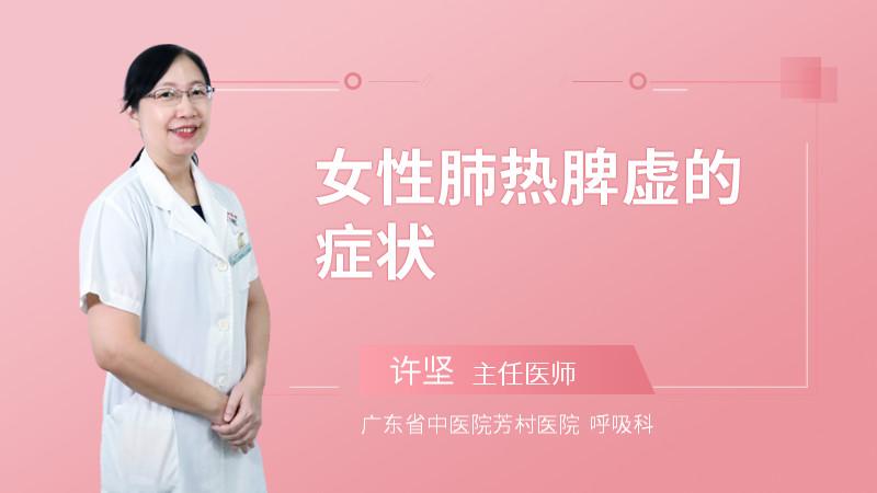 女性肺热脾虚的症状