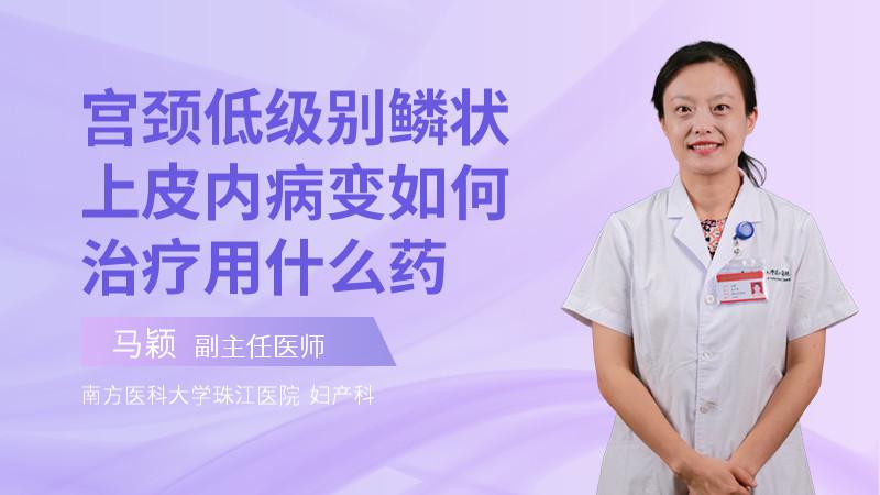 宫颈低级别鳞状上皮内病变如何治疗用什么药