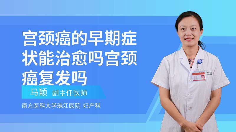宫颈癌的早期症状能治愈吗宫颈癌复发吗