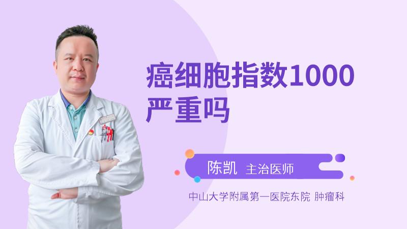 癌细胞指数1000严重吗
