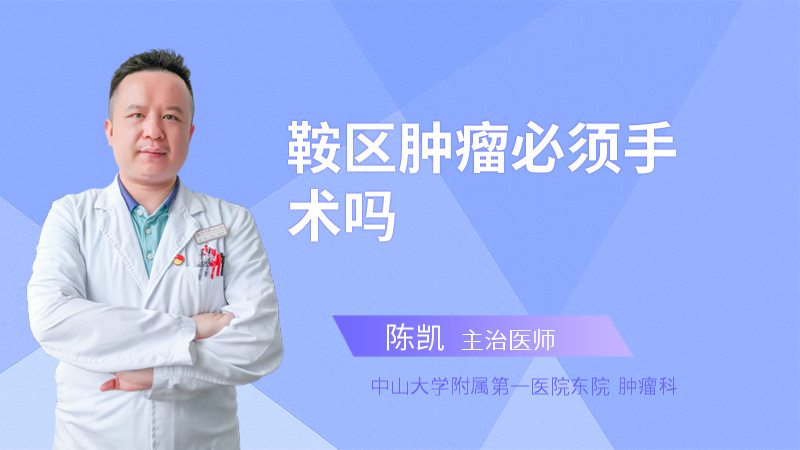 鞍区肿瘤必须手术吗