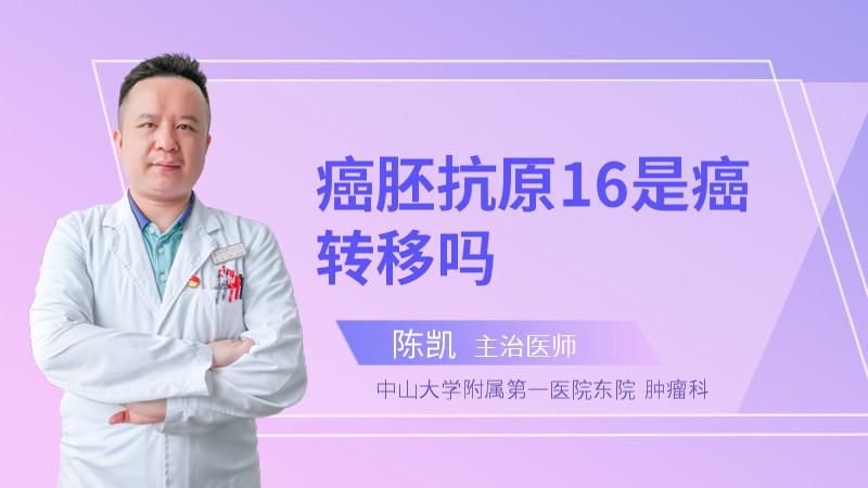 癌胚抗原16是癌转移吗