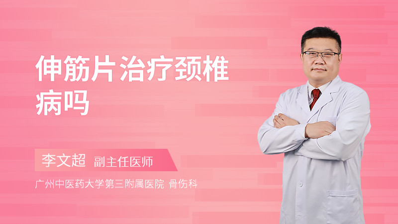 伸筋片治疗颈椎病吗