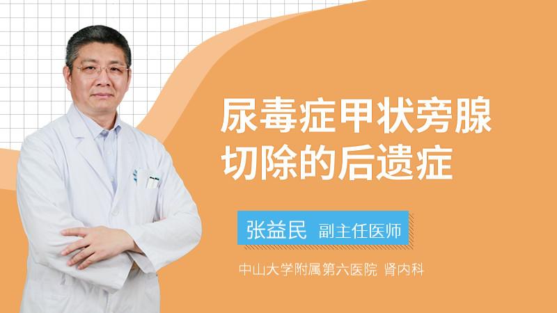 尿毒症甲状旁腺切除的后遗症