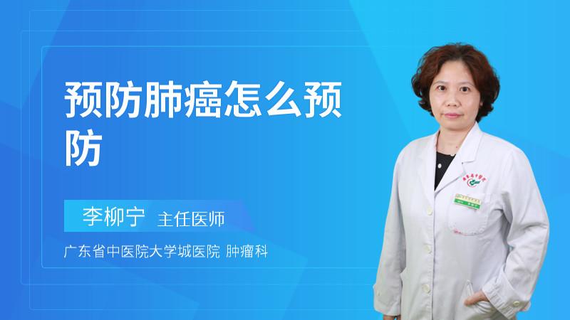 肺癌怎么预防