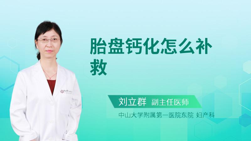 胎盘钙化怎么补救