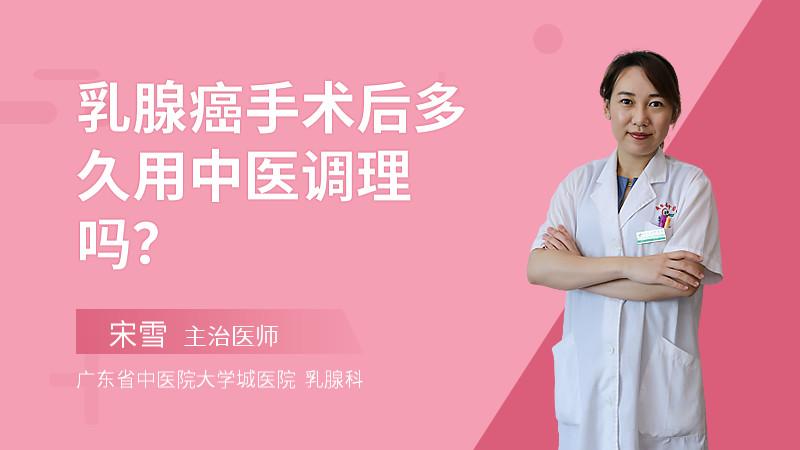乳腺癌手术后多久用中医调理吗?