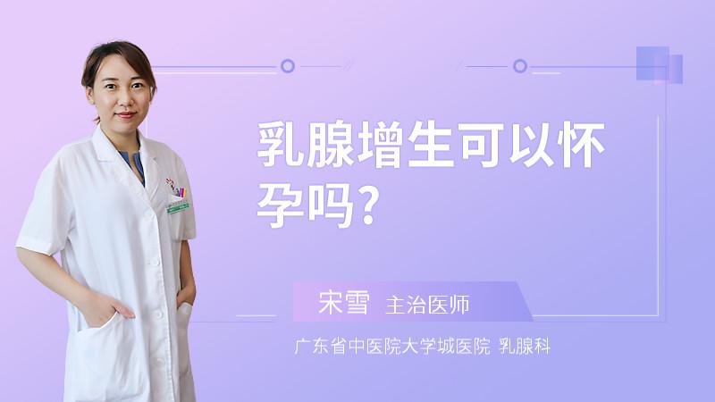 乳腺增生可以怀孕吗?