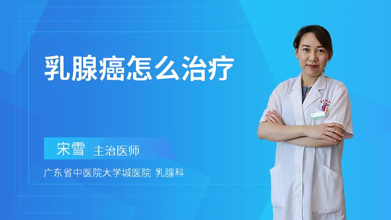 乳腺癌怎么治疗