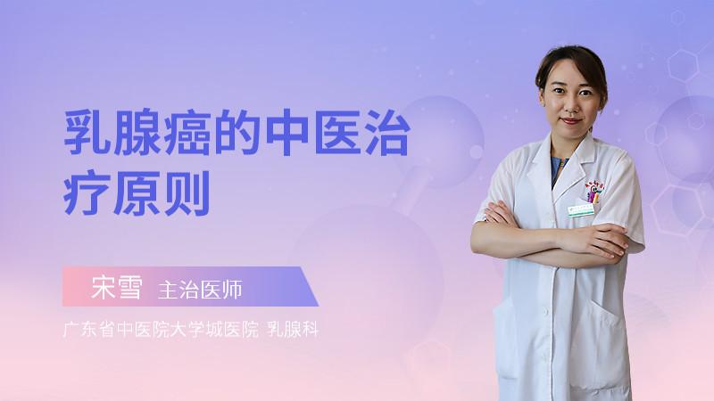乳腺癌的中医治疗原则