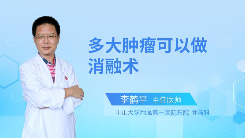 多大肿瘤可以做消融术