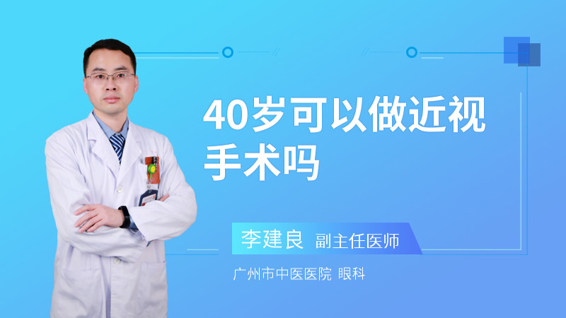 40岁可以做近视手术吗