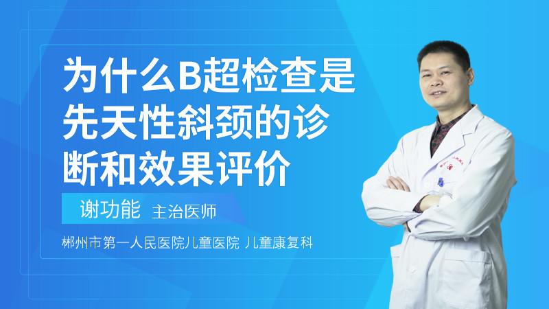 为什么B超检查是先天性斜颈的诊断和效果评价