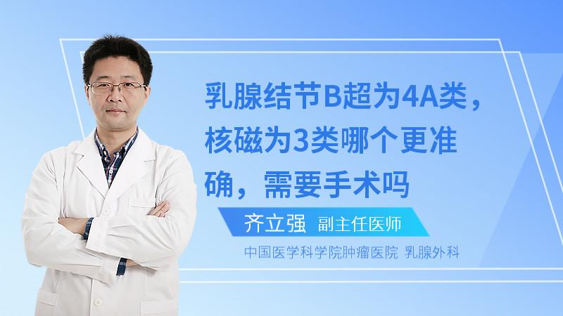 乳腺结节B超为4A类,核磁为3类哪个更准确,需要手术吗