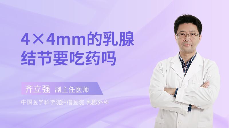 4×4mm的乳腺结节要吃药吗