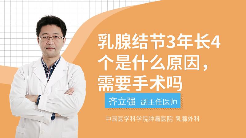乳腺结节3年长4个是什么原因,需要手术吗