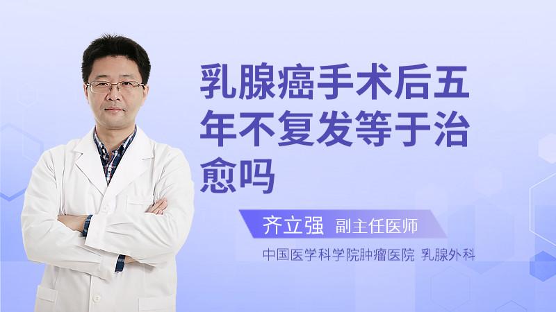 乳腺癌手术后五年不复发等于治愈吗