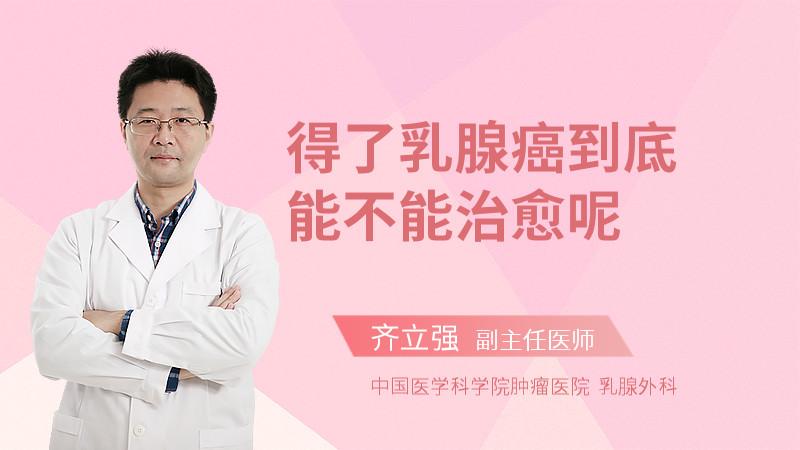 得了乳腺癌到底能不能治愈呢