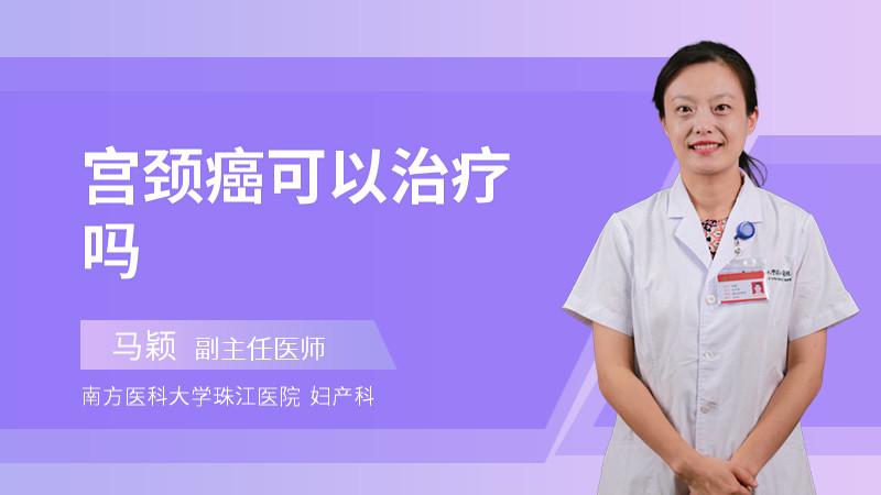 宫颈癌可以治疗吗
