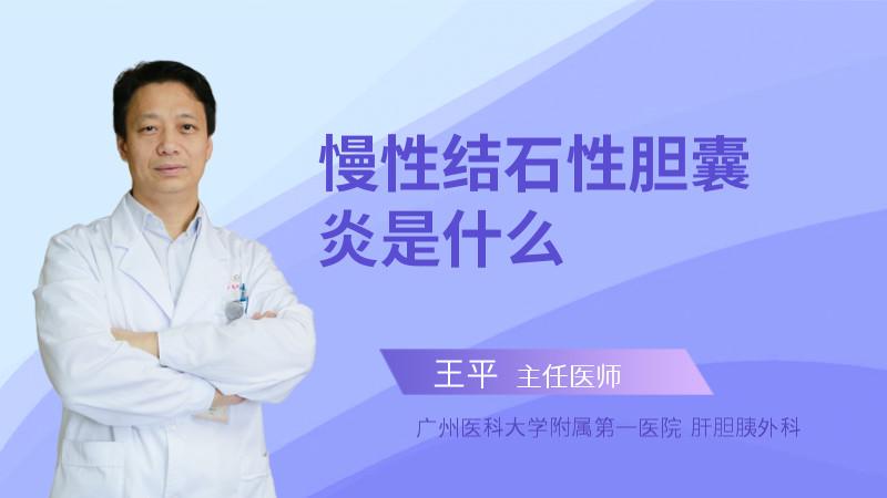 慢性结石性胆囊炎是什么