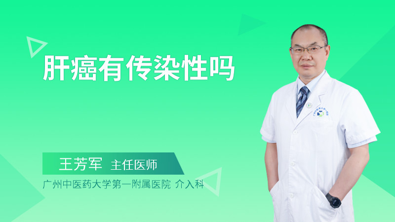 肝癌有传染性吗