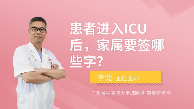 患者进入ICU后,家属要签哪些字?