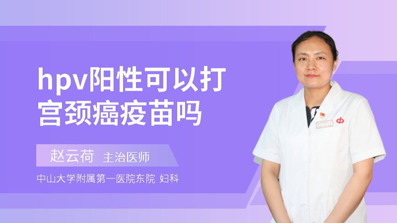 hpv阳性可以打宫颈癌疫苗吗