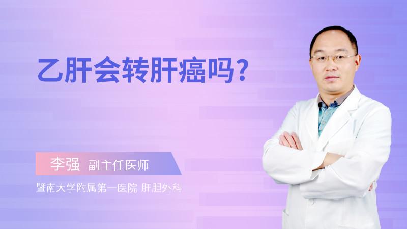 乙肝会转肝癌吗?