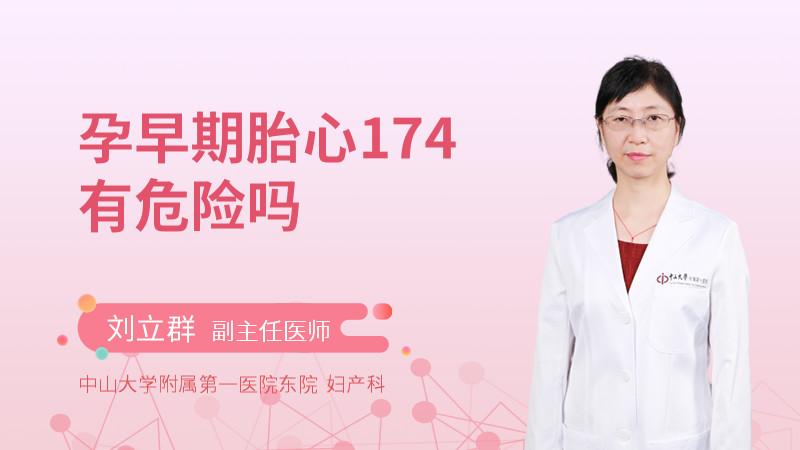 孕早期胎心174有危险吗