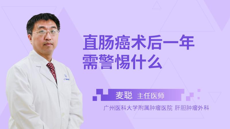 直肠癌术后一年需警惕什么