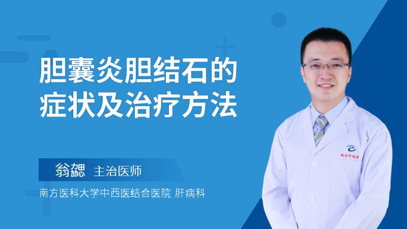 胆囊炎胆结石的症状及治疗方法