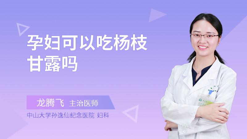 孕妇可以吃杨枝甘露吗
