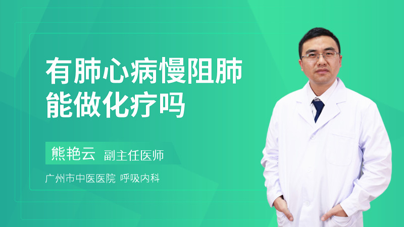有肺心病慢阻肺能做化疗吗
