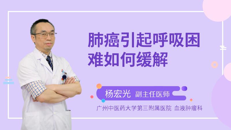 肺癌引起呼吸困难如何缓解